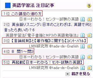 注目記事【1&3&4&5】位!!!!@英語学習法.JPG